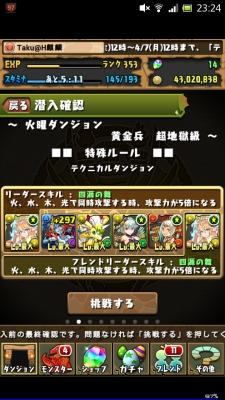 Screenshot_2014-04-01-23-24-21