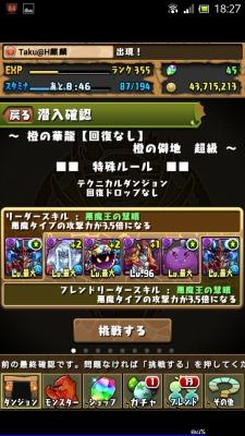 Screenshot_2014-04-07-18-27-10