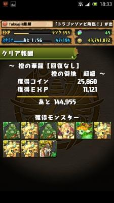 Screenshot_2014-04-07-18-34-00