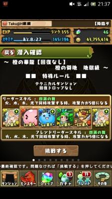 Screenshot_2014-04-08-21-37-33