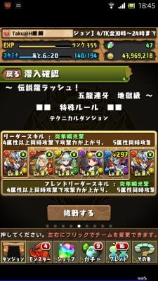 Screenshot_2014-04-11-18-45-47