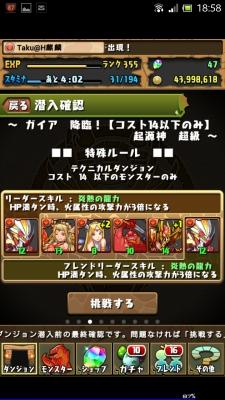 Screenshot_2014-04-11-18-58-04