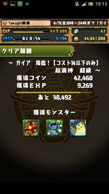 Screenshot_2014-04-11-19-13-12