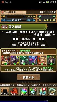 Screenshot_2014-04-12-22-03-33