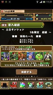 Screenshot_2014-04-20-11-31-17