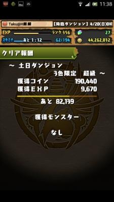 Screenshot_2014-04-20-11-38-52