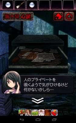 脱出ゲーム 心霊廃墟からの脱出 (109)