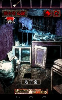 脱出ゲーム 心霊廃墟からの脱出 (118)