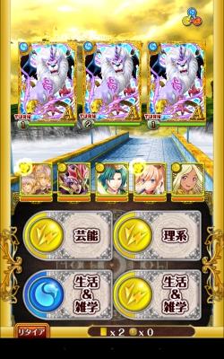 イタズラ女神とうさぎのおはなし 封域級 (4)