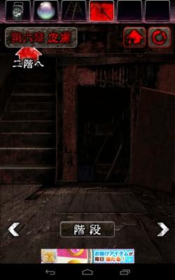 脱出ゲーム 心霊廃墟からの脱出 (60)
