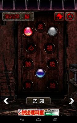 脱出ゲーム 心霊廃墟からの脱出 (31)