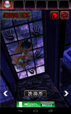 脱出ゲーム 心霊廃墟からの脱出 (50)