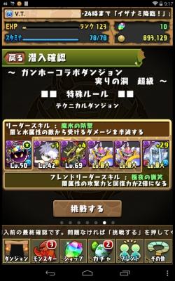 ガンホーコラボダンジョン 超級 (1)