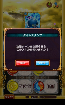 イタズラ女神とうさぎのおはなし 封域級 (8)