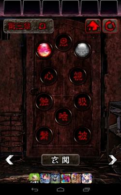 脱出ゲーム 心霊廃墟からの脱出 (23)