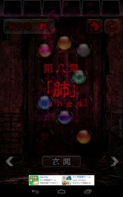脱出ゲーム 心霊廃墟からの脱出 (77)
