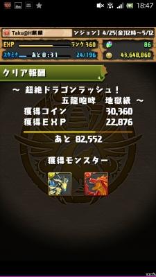 Screenshot_2014-05-06-18-47-10