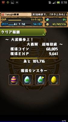 Screenshot_2014-05-11-00-18-13