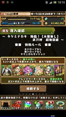 Screenshot_2014-05-16-18-16-15