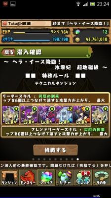 Screenshot_2014-05-19-23-24-33