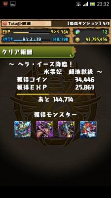 Screenshot_2014-05-19-23-32-21