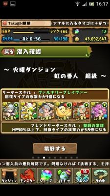 Screenshot_2014-05-20-16-17-25
