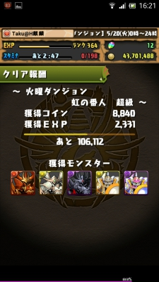 Screenshot_2014-05-20-16-21-15