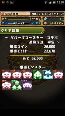 Screenshot_2014-05-26-12-38-42