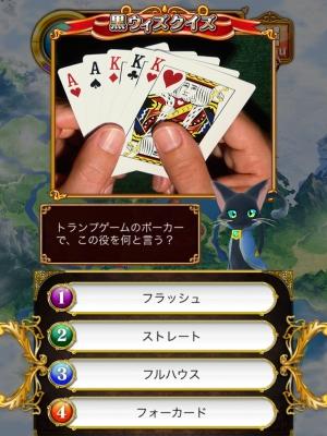 黒ウィズクイズ (3)