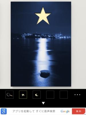 クマと月と太陽と星 (66)