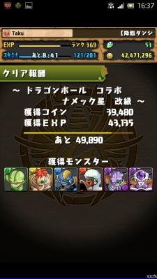Screenshot_2014-06-02-16-37-37