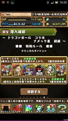 Screenshot_2014-06-02-16-50-37
