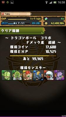Screenshot_2014-06-02-16-58-48