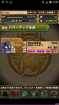 Screenshot_2014-06-07-00-38-33