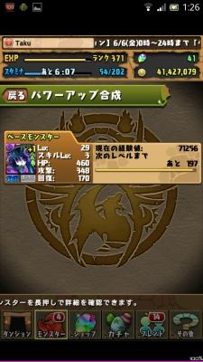 Screenshot_2014-06-07-01-26-58