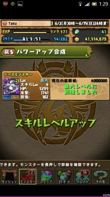 Screenshot_2014-06-07-01-29-14