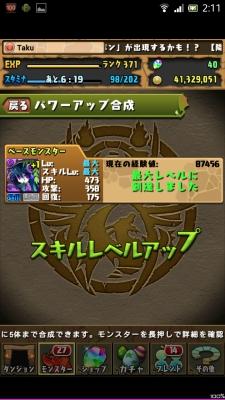 Screenshot_2014-06-07-02-11-53