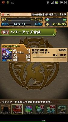 Screenshot_2014-06-07-10-54-02