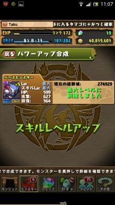 Screenshot_2014-06-07-11-07-06