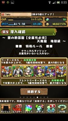 Screenshot_2014-06-09-00-55-57