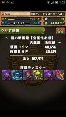 Screenshot_2014-06-09-01-02-59