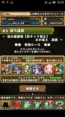Screenshot_2014-06-09-18-30-00