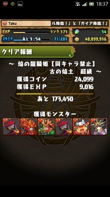 Screenshot_2014-06-09-18-37-34