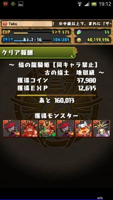 Screenshot_2014-06-09-19-12-24