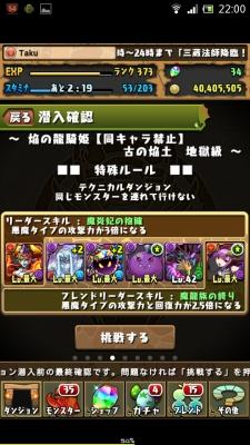 Screenshot_2014-06-10-22-00-09