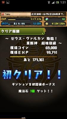 Screenshot_2014-06-14-01-51-30