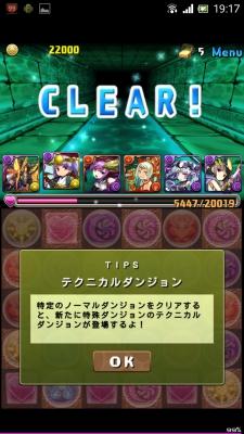 Screenshot_2014-06-17-19-17-44