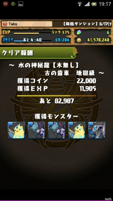 Screenshot_2014-06-17-19-18-00