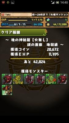 Screenshot_2014-06-24-14-40-34