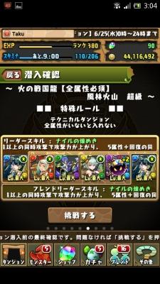 Screenshot_2014-06-26-03-04-11